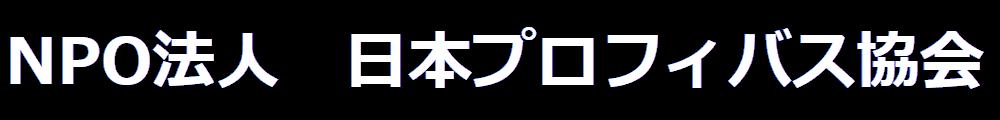 日本プロフィバス協会